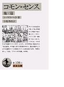コモン・センス 他三編 (岩波文庫)(岩波文庫)