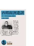 西郷南洲遺訓 附手抄言志録及遺文