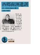 西郷南洲遺訓 附手抄言志録及遺文 (岩波文庫)(岩波文庫)