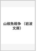 山椒魚戦争 (岩波文庫)(岩波文庫)