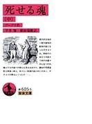 死せる魂 改訳版 中 (岩波文庫)(岩波文庫)