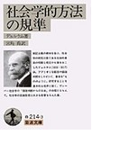 社会学的方法の規準 (岩波文庫)(岩波文庫)