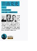 自由党史 下 (岩波文庫)(岩波文庫)
