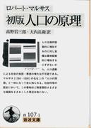 人口の原理 初版(1798) (岩波文庫)(岩波文庫)
