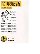 竹取物語 (岩波文庫)