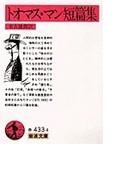 トオマス・マン短篇集 (岩波文庫)(岩波文庫)