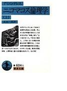 ニコマコス倫理学 上 (岩波文庫)(岩波文庫)