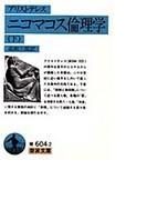 ニコマコス倫理学 下 (岩波文庫)(岩波文庫)