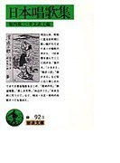 日本唱歌集 (岩波文庫)(岩波文庫)