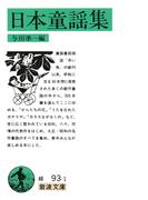 日本童謡集 (岩波文庫)(岩波文庫)