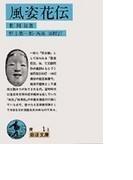 風姿花伝 (岩波文庫)(岩波文庫)