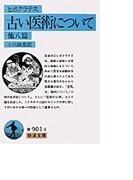 古い医術について 他八篇 (岩波文庫)(岩波文庫)