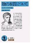 物の本質について (岩波文庫)(岩波文庫)