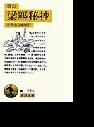 梁塵秘抄 改版 新訂 (岩波文庫)(岩波文庫)