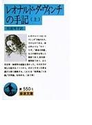 レオナルド・ダ・ヴィンチの手記 上 (岩波文庫)