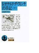 レオナルド・ダ・ヴィンチの手記 下 (岩波文庫)(岩波文庫)