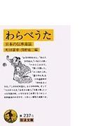 わらべうた 日本の伝承童謡