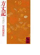 方丈記 (講談社学術文庫)(講談社学術文庫)