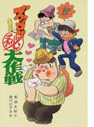 ズッコケ㊙大作戦 (こども文学館 ズッコケ三人組シリーズ)