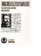 職業としての政治 (岩波文庫)(岩波文庫)
