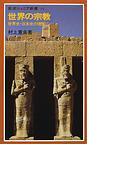 世界の宗教 世界史・日本史の理解に (岩波ジュニア新書)(岩波ジュニア新書)