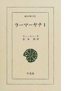 ラーマーヤナ 1 (東洋文庫)(東洋文庫)