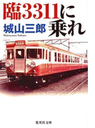 臨3311に乗れ (集英社文庫)(集英社文庫)