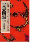 言志四録 3 言志晩録 (講談社学術文庫)