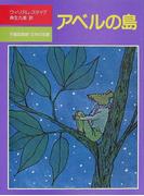 アベルの島 (児童図書館・文学の部屋)