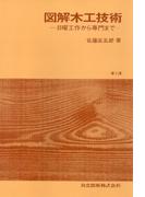 図解木工技術 日曜工作から専門まで 第2版