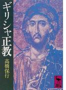 ギリシャ正教 (講談社学術文庫)(講談社学術文庫)