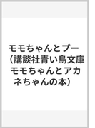 モモちゃんとプー (講談社青い鳥文庫 モモちゃんとアカネちゃんの本)