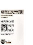 職業としての学問 改訳