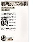 職業としての学問 改訳 (岩波文庫)(岩波文庫)