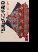 森鷗外の『智恵袋』 (講談社学術文庫)(講談社学術文庫)