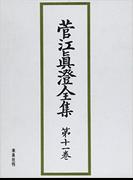 菅江真澄全集 第11巻 雑纂 1