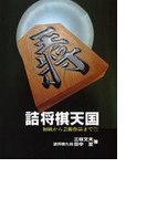 詰将棋天国 初級から芸術作品まで (実用文庫)