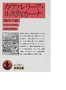カヴァレリーア・ルスティカーナ 他11篇 (岩波文庫)(岩波文庫)
