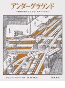 アンダーグラウンド 都市の地下はどうつくられているか