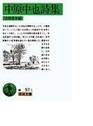 中原中也詩集 (岩波文庫)(岩波文庫)
