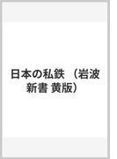 日本の私鉄 (岩波新書 黄版)