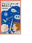 アインシュタインが考えたこと (岩波ジュニア新書)(岩波ジュニア新書)