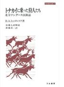 トナカイに乗った狩人たち 北方ツングース民族誌 (刀水歴史全書)
