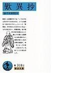 歎異抄 改版 (岩波文庫)(岩波文庫)