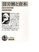 賃労働と資本 改版 (岩波文庫)(岩波文庫)