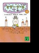 マザー・グース 1 (講談社文庫)(講談社文庫)