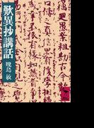 歎異抄講話 (講談社学術文庫)(講談社学術文庫)