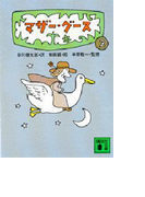 マザー・グース 2 (講談社文庫)(講談社文庫)