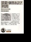 賃銀・価格および利潤 改版 (岩波文庫)(岩波文庫)