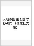 大地の園 第1部 学びの門 (偕成社文庫)(偕成社文庫)